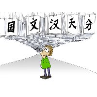 Chino: lengua milenaria que mueve el mundo actual, dónde estudiar en España